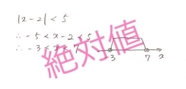 【高校数学】絶対値のついた等式・不等式の解き方をわかりやすく解説【場合分けもバッチリ】