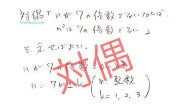 【高校数学】対偶を使った証明の解き方をわかりやすく解説【背理法との違い・使い分け】