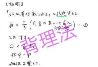 【高校数学】背理法による証明の書き方・手順【具体例を使ってわかりやすく解説】