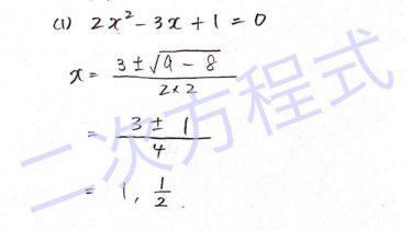 【中学数学】二次方程式の解き方はこの3パターンだけでOK【平方根・因数分解・解の公式】