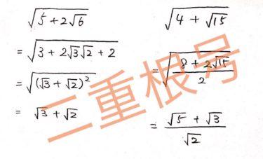 【高校数学】二重根号の外し方・解き方をわかりやすく解説【一瞬で簡単に計算できる裏技】