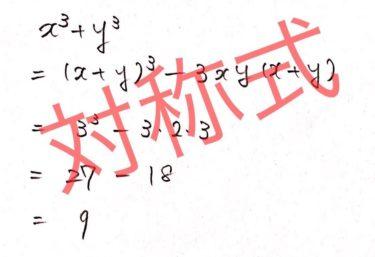 【高校数学】対称式(交代式)の解き方をわかりやすく解説【基本定理はこれだけ覚えよう】